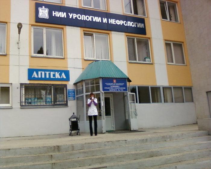 Тюмени областная клиническая больница 2 официальный сайт