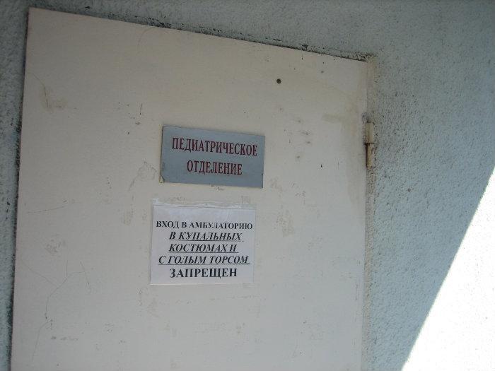 Больница от мэрии москвы пятницкое шоссе
