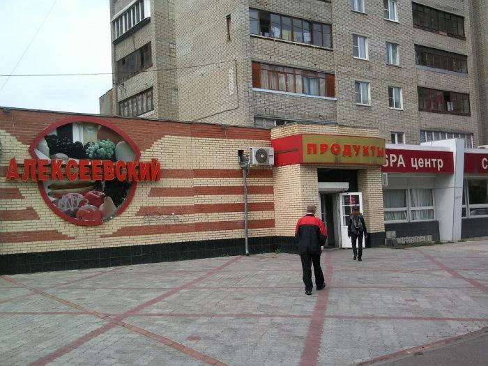 Россия Магазин