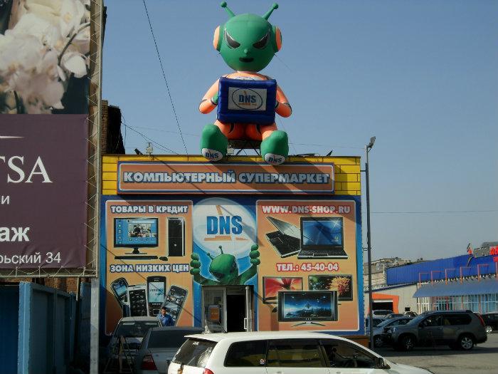 Магазин Днс В Кемерово