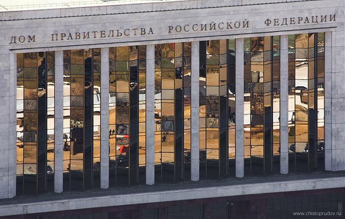 Дом Правительства Российской