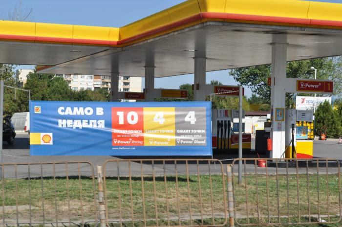 Shell 2009 София Европа