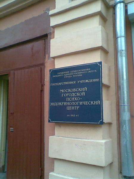 Железнодорожная больница город москва