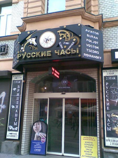 8088972fb7b7 Магазин «Русские часы» ООО «Русские часовые традиции» - Москва
