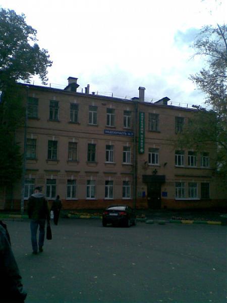 49 больница москвы: