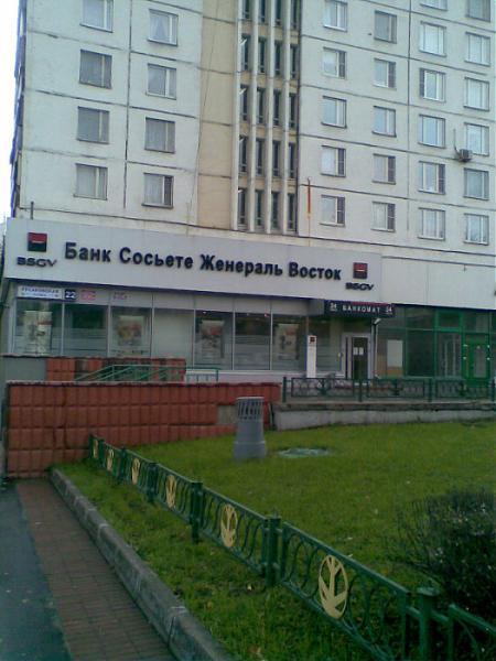 Сосете женерал восток банк