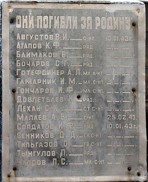 Война памятник монумент могила