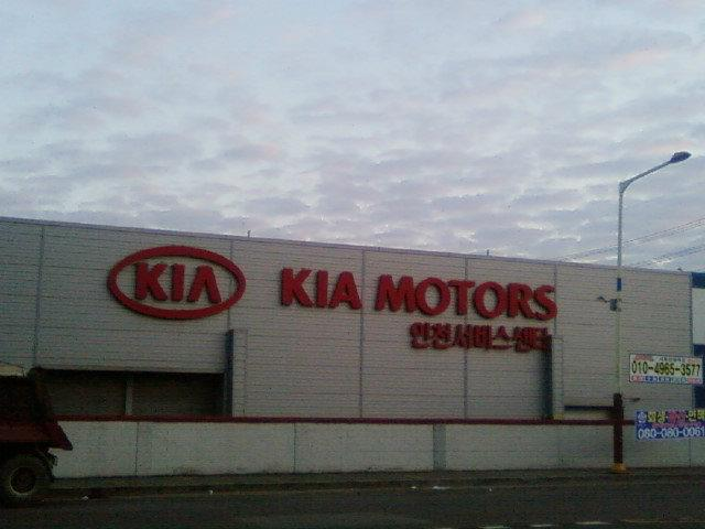 Kia Motors Repair Center Incheon