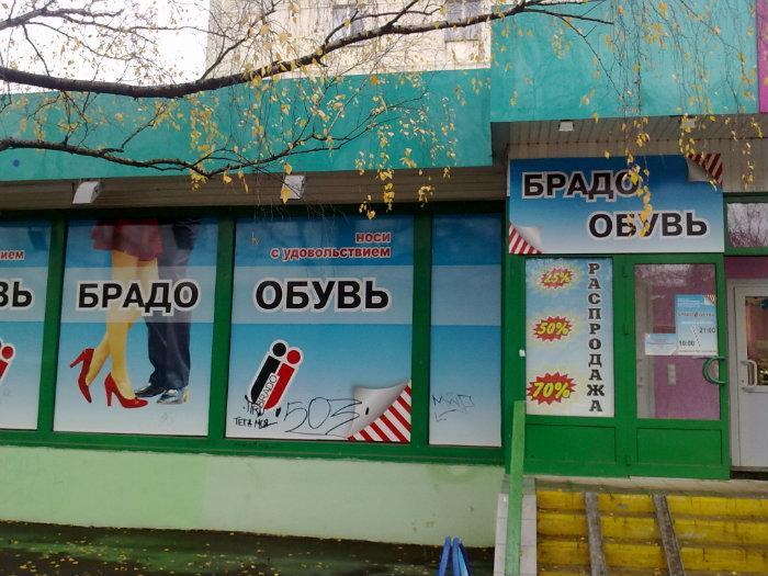 Магазин одежды «Смешные цены» (Москва