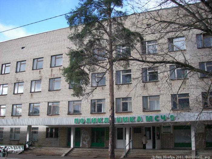 43 поликлиника москва официальный сайт расписание врачей
