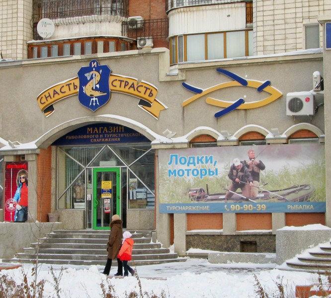 магазины для рыболовов в омске