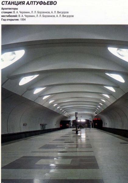 знакомство станция метро