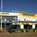 сети рыболовные интернет магазин волгоград