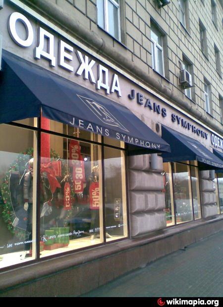 Магазин одежды Jeans Symphony (Москва