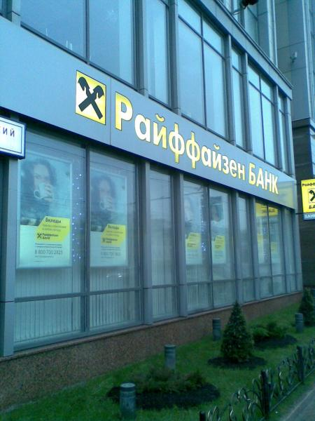 Отделения и филиалы Райффайзенбанка в - Banki ru