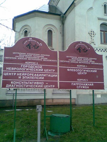 Сергиево-посадская больница отзывы