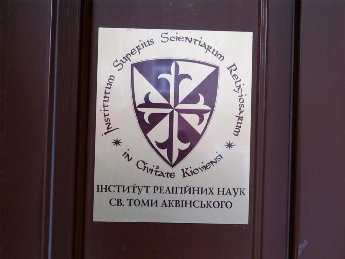 Superior Institute Of Religious Sciences Of St Thomas Aquinas In
