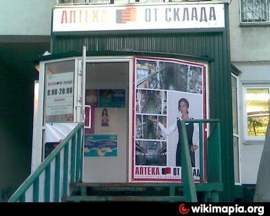 Аптека Аптека от склада в Перми, отзывы и цены аптеки