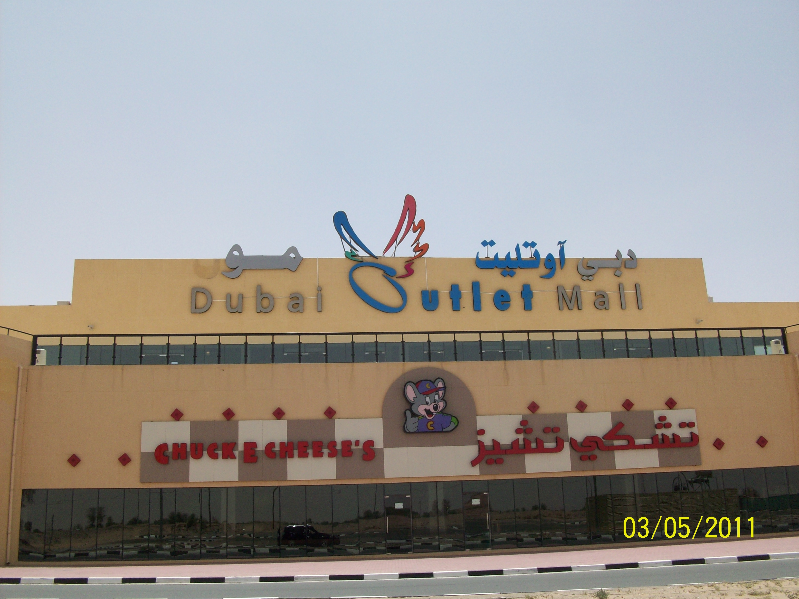 dubai outlet mall emirate of dubai