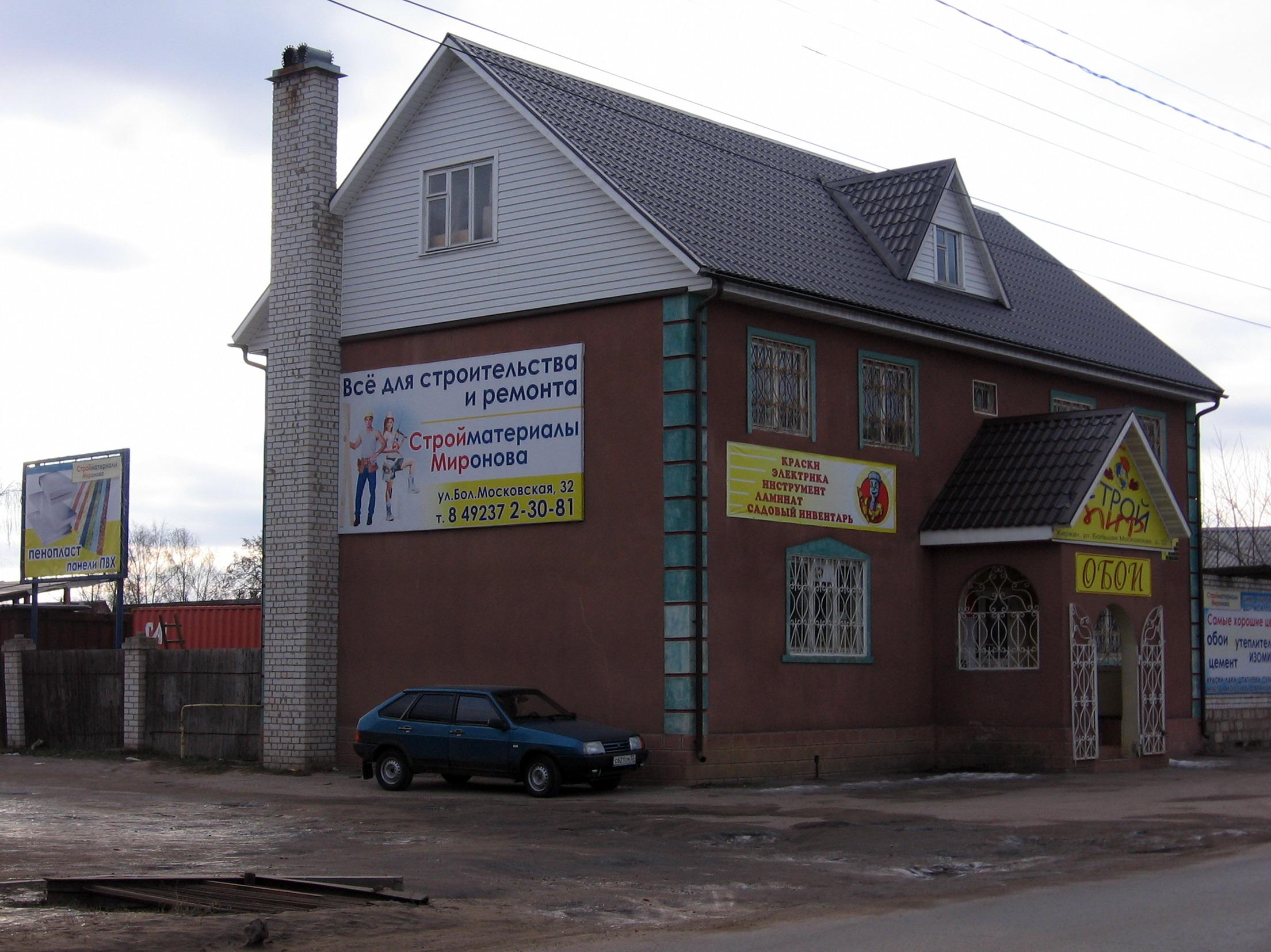 Строительный магазин балашиха 14 фотография