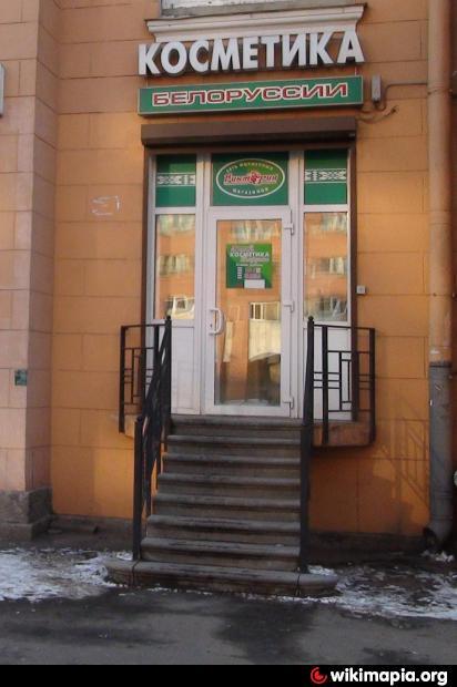 Магазины косметика из белоруссии в спб