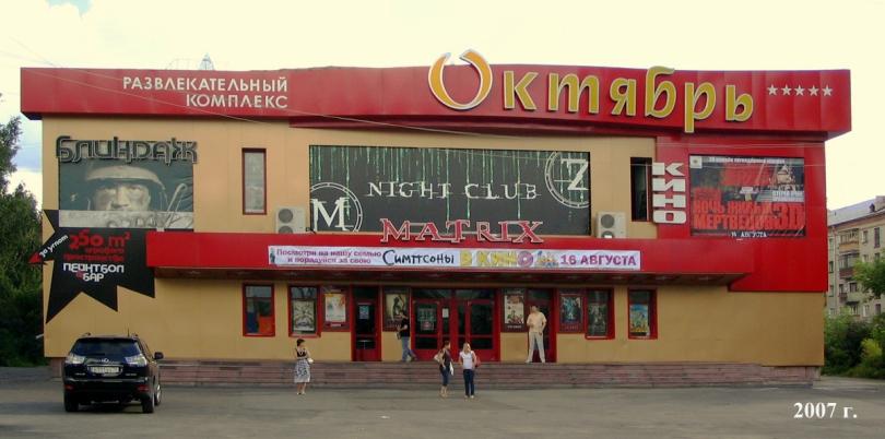 РК «Октябрь» в Томске хотят продать за 100 млн.рублей