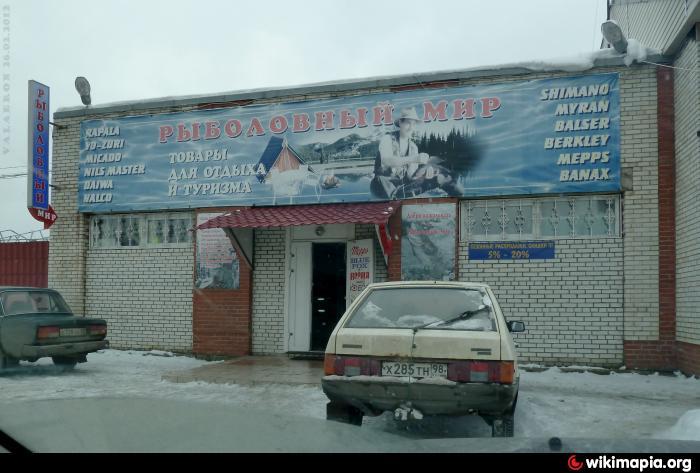 магазины для рыбалки в колпино