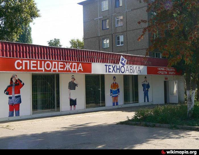 Магазин Спец Одежды