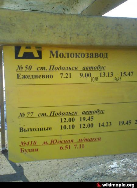 тех, кто расписание автобусов от станции подольск 1052 действия термобелья