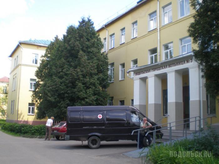Городская больница города москвы