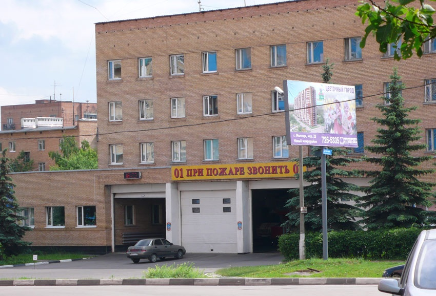 18-й отряд ФПС по Московской области, Специализированная пожарная часть №17