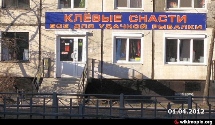 рыбацкий магазин на проспекте мира