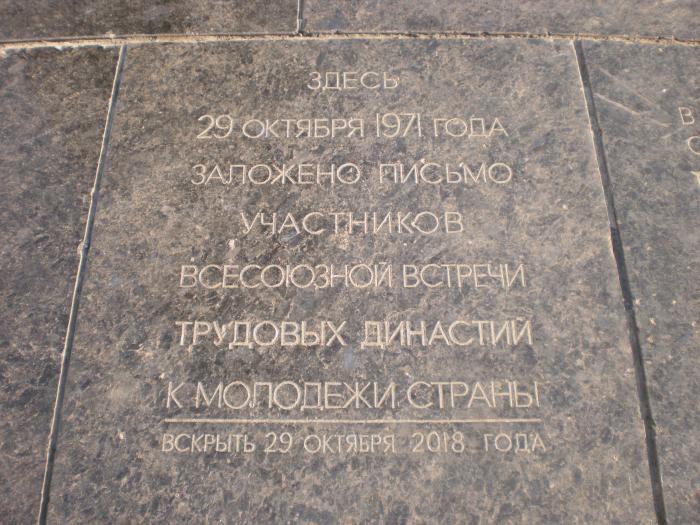 Капсула времени: В Украине нашли письмо для молодежи от комсомольцев 1967 года новые фото