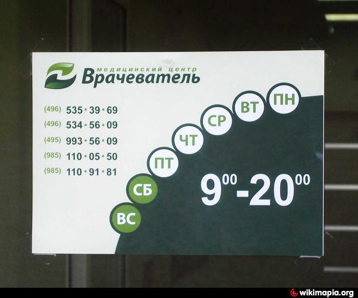 Больница 43 москва отзывы