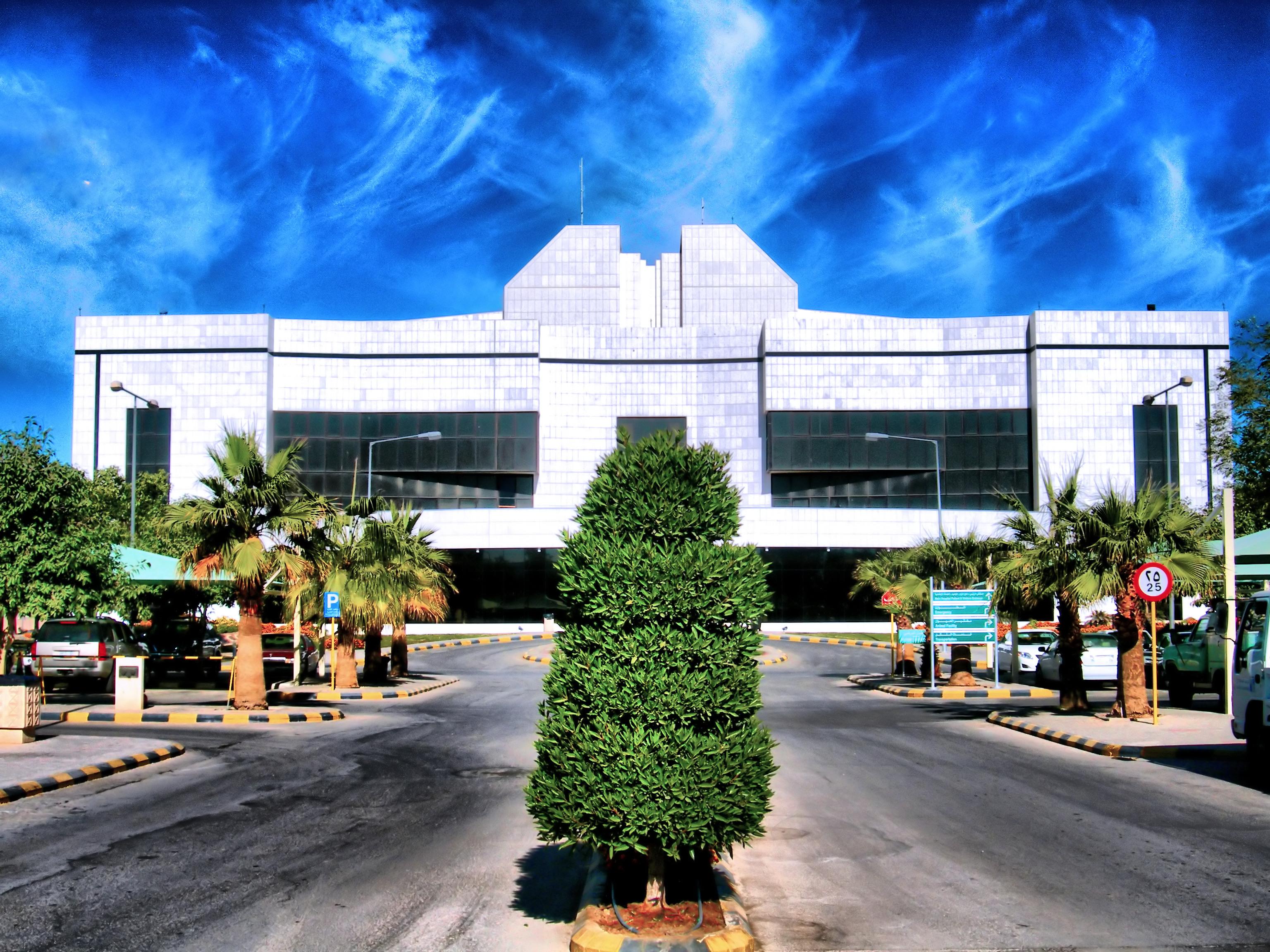 مركز الملك فهد لأورام الأطفال الرياض