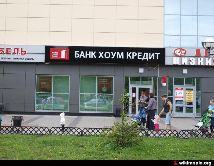Центральный банк хоум кредит