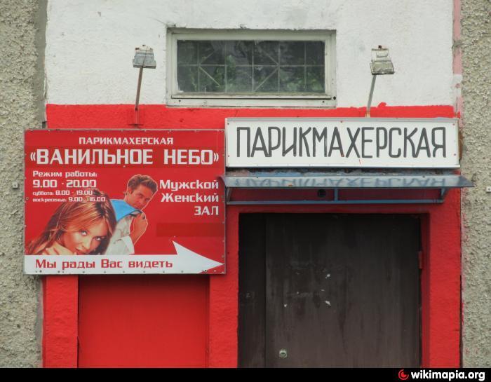 Парикмахерская Радость, г Гомель