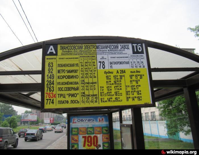 показаны автобусы от метро алтуфьево до лэмз давно