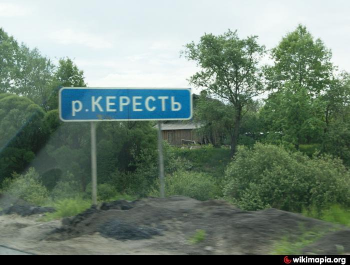 кересть новгородская область рыбалка