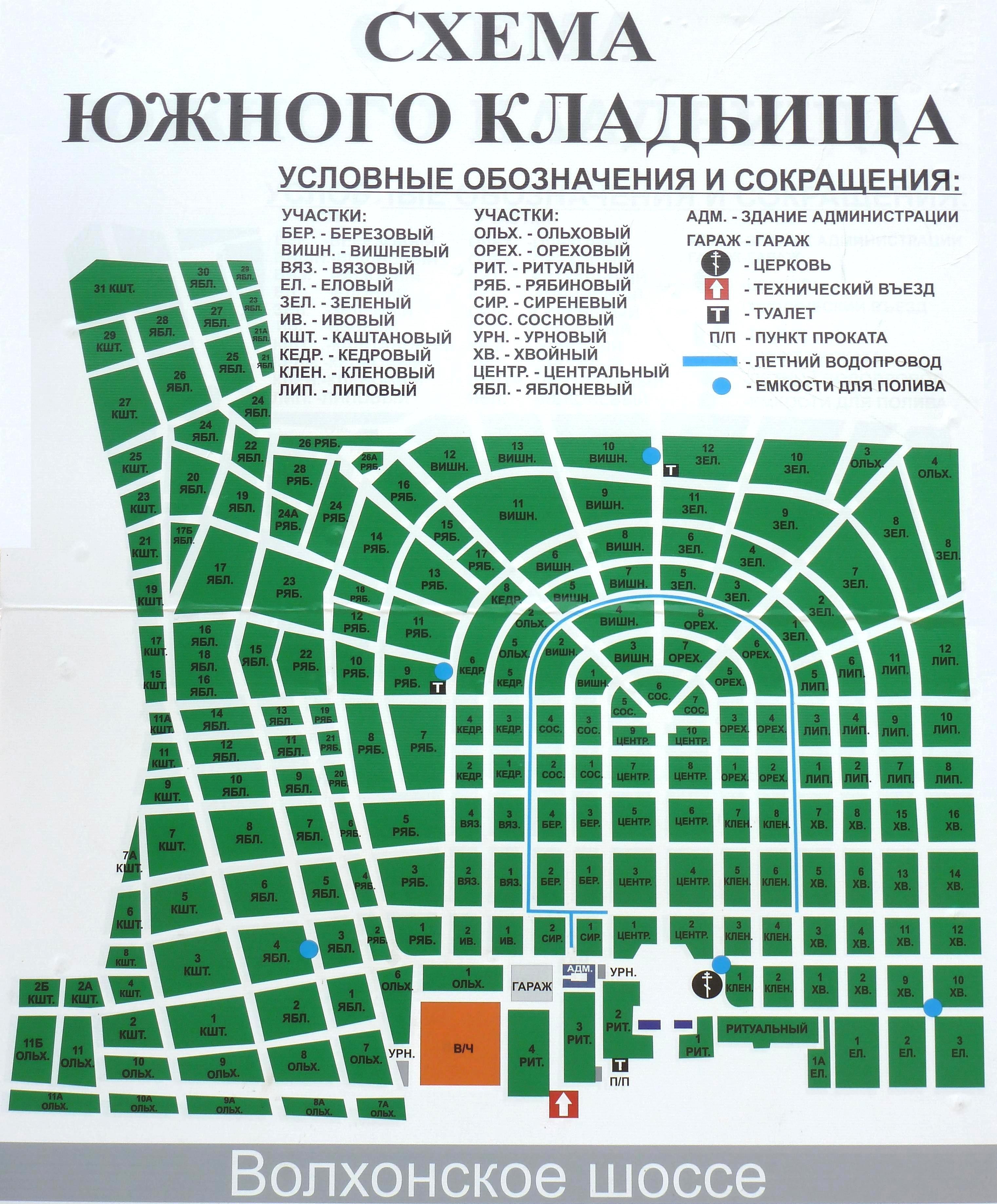 Схема хованского кладбища участки