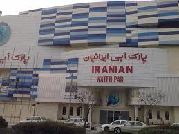 عکس پارک ابی مشهد