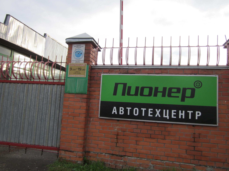 Магазин Мастер Электросталь Ул Пионерская Каталог Товаров