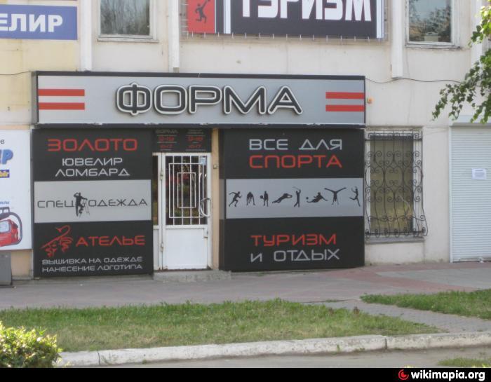 Магазины Одежды В Орле