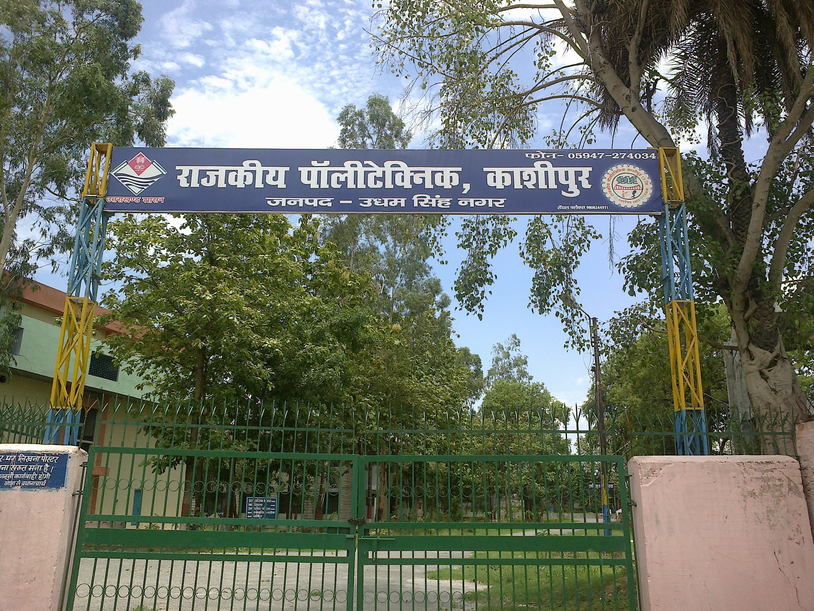 Kashipur India  city pictures gallery : Government Polytechnic Kashipur Kashipur