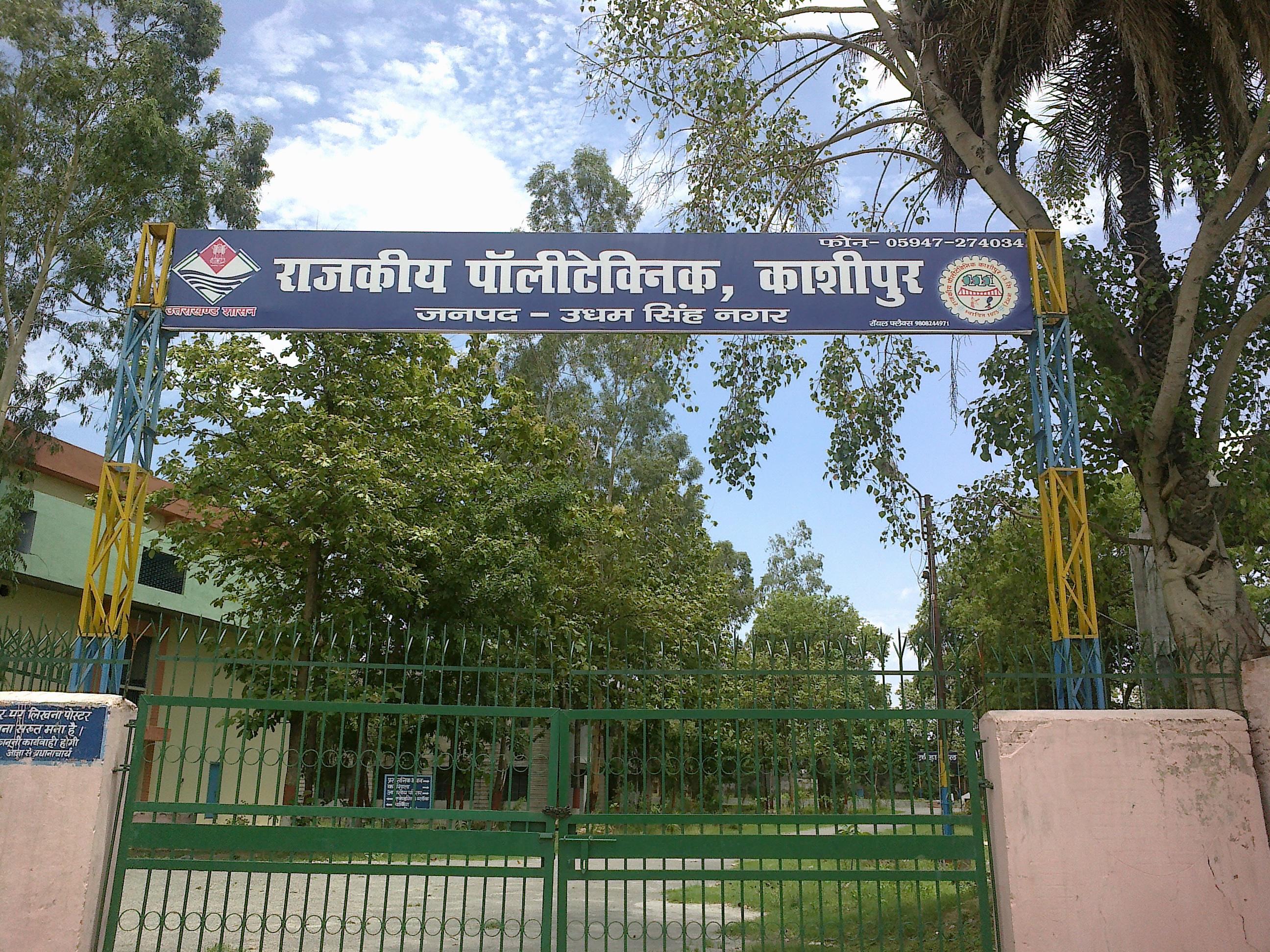 Kashipur India  City pictures : Government Polytechnic Kashipur Kashipur