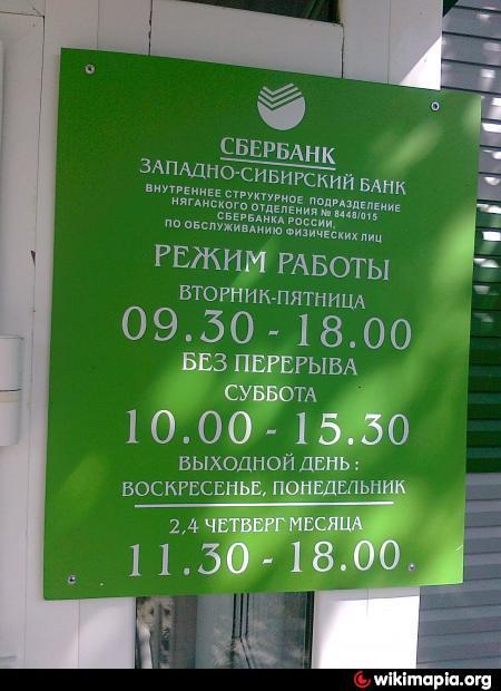 расписание работы сбербанка хабаровске основные