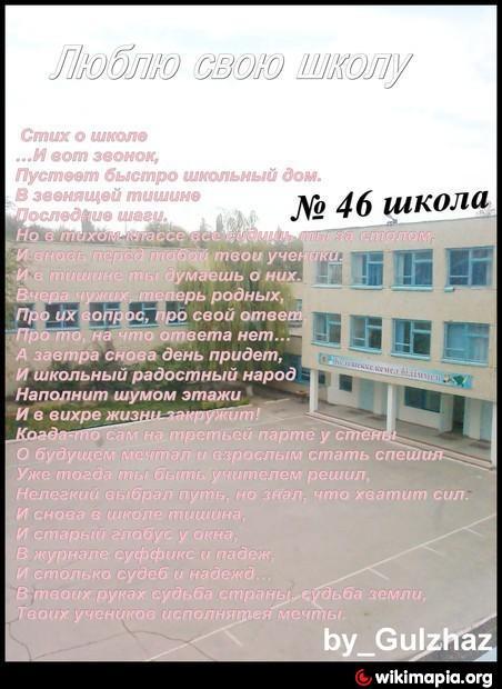 35 школа алматы: