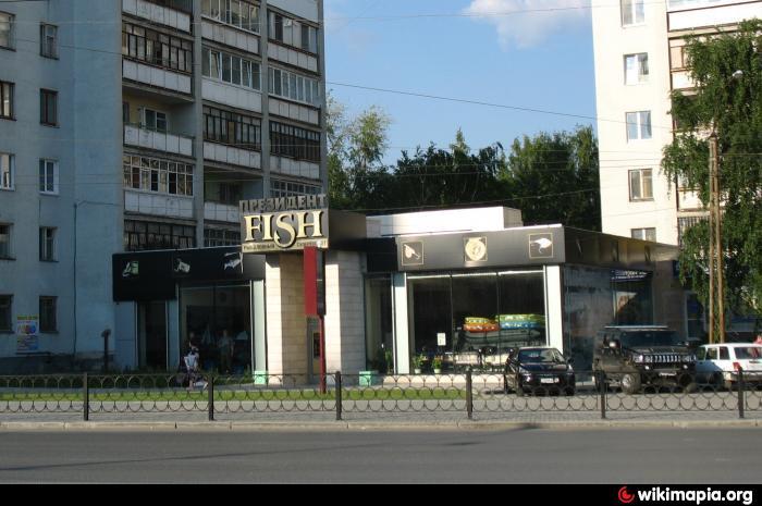 екатеринбург магазин рыбак