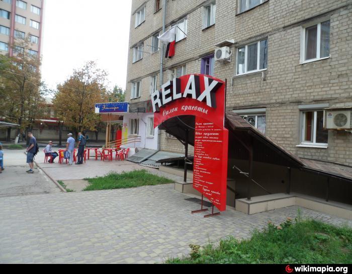 Relax салон красоты