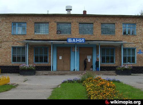 Баня № 6 - Великий Новгород: http://wikimapia.org/8806647/ru/%D0%91%D0%B0%D0%BD%D1%8F-%E2%84%96-6